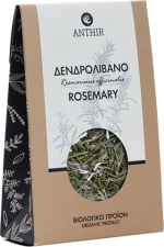 Organic Greek Rosemary 28g